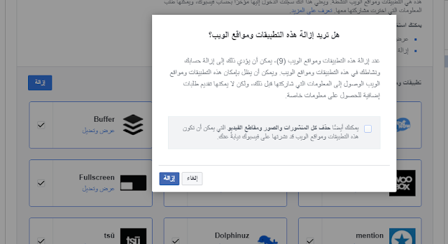 كيفية حذف التطبيقات وضبط إعدادت الخصوصية على فيسبوك