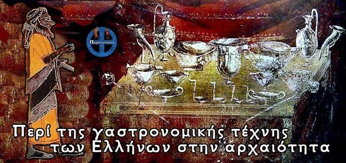 Περί της γαστρονομικής τέχνης των Ελλήνων στην αρχαιότητα (β'  ΕΚΔΟΣΗ)