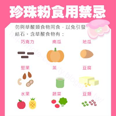 珍珠粉不宜與草酸類食物同食