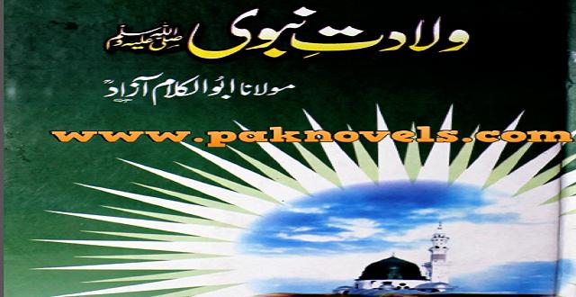 Wiladat-e-Nabwi