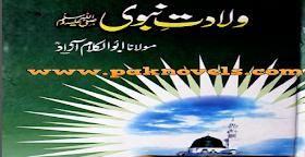 Wiladat-e-Nabwi by  Molana Abu Alkalam Azad