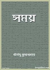 Somay- Shirshendu Mukhopadhyay