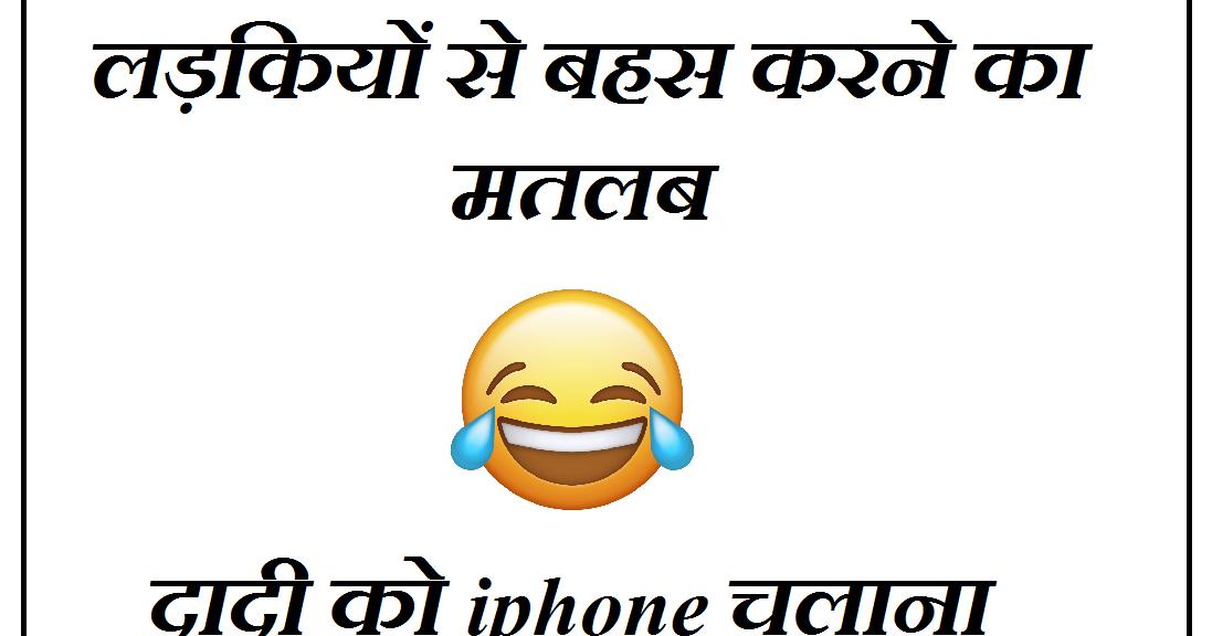 200+ Funny WhatsApp Status, जो आपको हसने पर