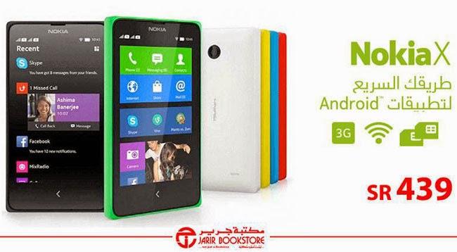 Price of Nokia X in Saudi Arabia - Jarir Book Store - Saudi Telecom News