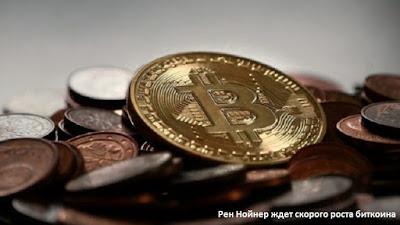 Рен Нойнер ждет скорого роста биткоина