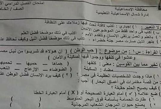 ورقة امتحان اللغة العربية للصف الخامس الابتدائى ترم اول 2019