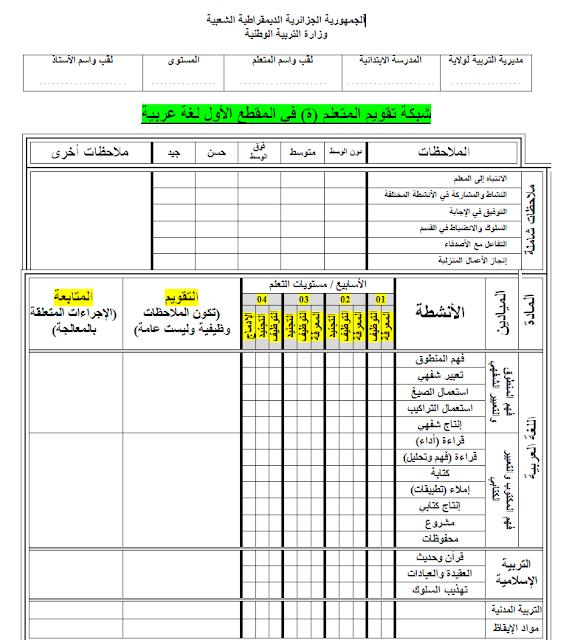 نسخة معدلة لدفتر التقويم للطور الأول إبتدائي لغة عربية ومواد إيقاظ