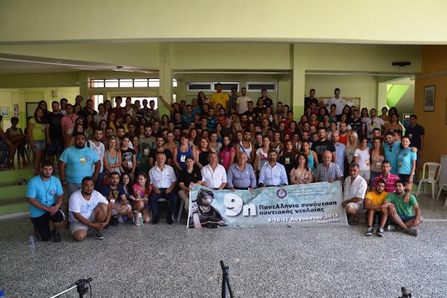 9η Πανελλήνια Συνάντηση Ποντιακής Νεολαίας