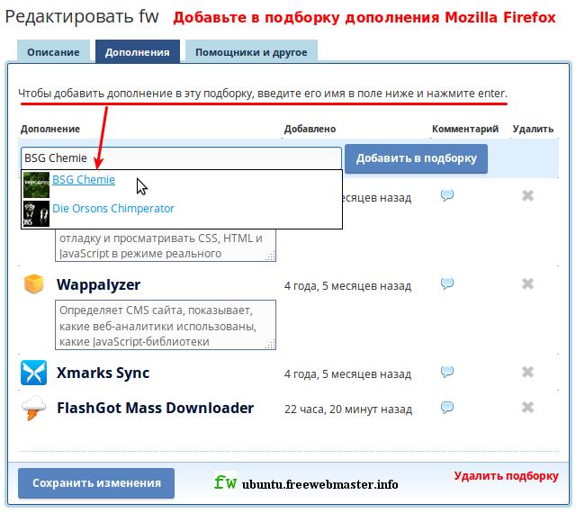 Подборка актуальных расширений Mozilla Firefox