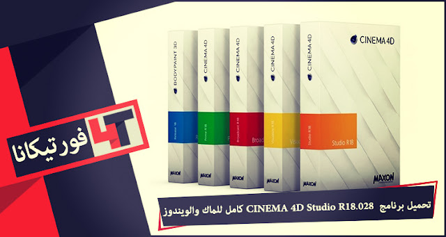 تحميل برنامج سينما فور دي ستوديو CINEMA 4D Studio R18 028