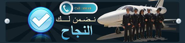 اعلان وظائف رقم 3 لسنة 2016  الشركة القابضة للأكاديمية المصرية لعلوم الطيران