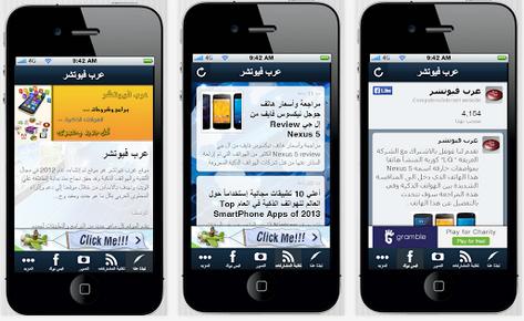 تطبيق مجاني مميز لمتابعة أحدث الأخبار والمواضيع التقنية والفيديوهات المفيدة Arab Future APK 1.0