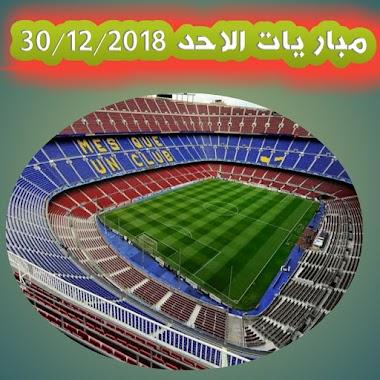 مباريات الاحد 30/12/2018
