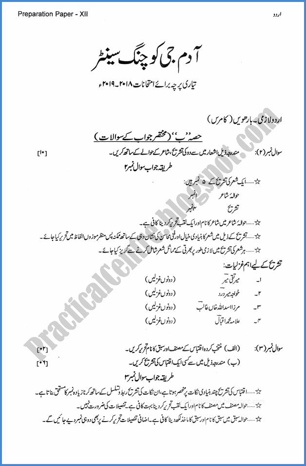 urdu-xii-adamjee-coaching-guess-paper-2019-commerce-group