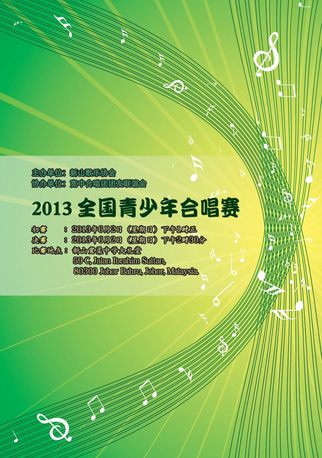 宽中合唱团 Foon Yew Choir: 五月 2013