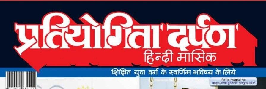 Chhattisgarh Current Affairs 2015 In Hindi Pdf