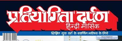 Download Pratiyogita Darpan (प्रतियोगिता दर्पण) Hindi 2019 All Months Magazine Free Pdf