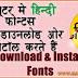Computer Me Hindi Fonts Kaise Install Kare कंप्यूटर में हिंदी फॉण्ट कैसे इंस्टाल करें