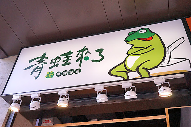 DSC05940 - I Plaza愛廣場│一中商圈青蛙來了試營運,蛙蛋紅豆鮮奶與蛙蛋粉圓冰