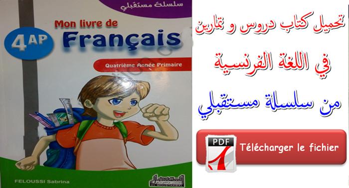 تحميل كتاب دروس و تمارين في اللغة الفرنسية من سلسلة مستقبلي