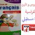تحميل كتاب دروس و تمارين في اللغة الفرنسية من سلسلة مستقبلي أربعة ابتدائي
