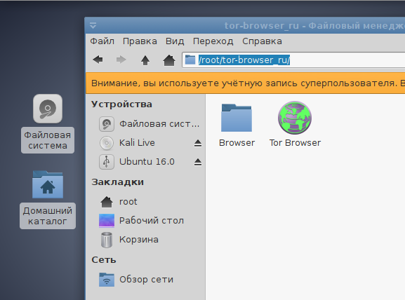 Tor browser kali gydra какой тор браузер скачать на iphone hydraruzxpnew4af