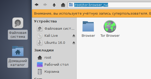Установить tor browser на kali linux hydraruzxpnew4af tor browser bundle для windows 7 gydra