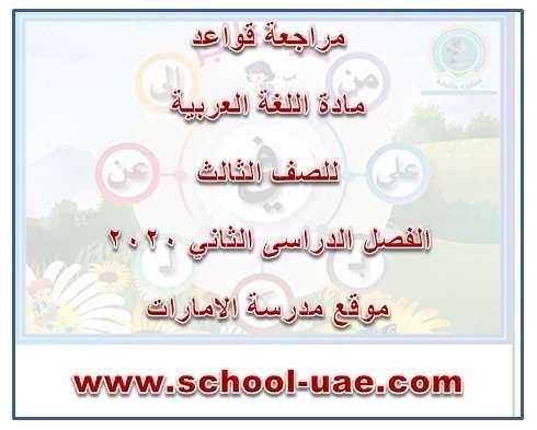 مذكرة قواعد اللغة العربية للصف الثالث الفصل الثانى 2020 الامارات