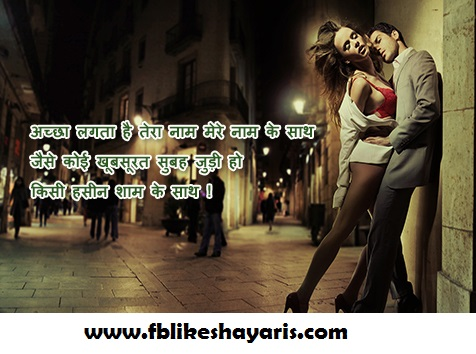 Aacha Lagata He - ( रोमांटिक शायरी ) Romantic Shayari