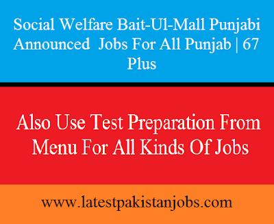 Social Welfare Bait-Ul-Mall Punjabi Announced  Jobs For All Punjab | 67 Plus