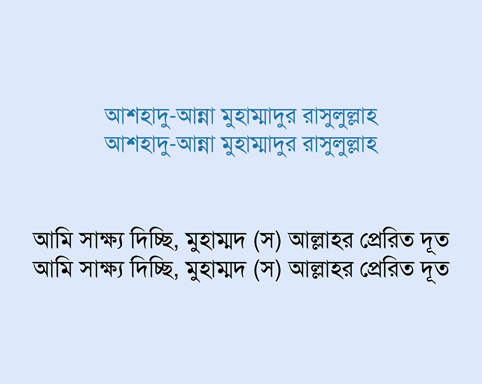 The Bangla Translation of Azan written in Bangla font