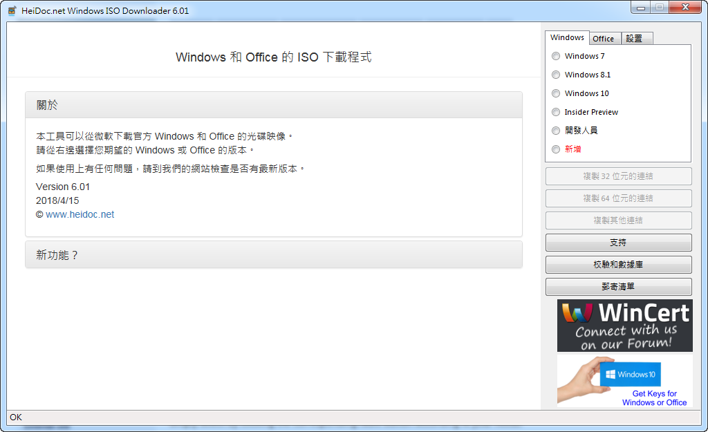 Windows ISO Downloader 6.02 免安裝中文版 微軟官方下載Windows或Office安裝程式ISO - 肯魚