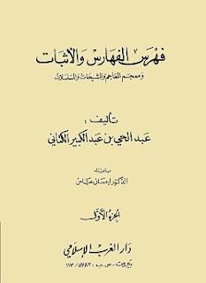 تحميل كتاب فهرس الفهارس والأثبات pdf - عبد الحي الكتاني