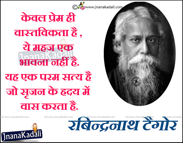 Here is a Latest Hindi Language Rabindranath Tagore Wallpapers with Shayari, Hindi New Inspiring Rabindranath Tagore Good Shayari Messages for All,Hindi Rabindranath Tagore Shayari Motivated Lines,Best Hindi Rabindranath Tagore Shayari and Sayings, Daily Inspiring Good Thoughts in Telugu Language, Top New Rabindranath Tagore Bad Thinking Messages and Shayari Free.
