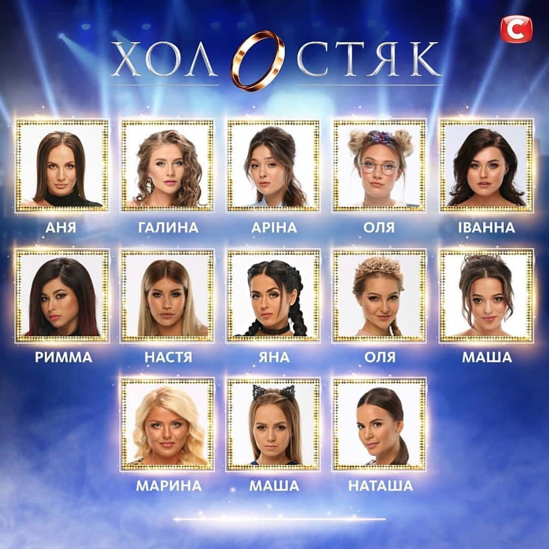 Участники телепроекта Холостяк 8 сезон в Instagram (ссылки)