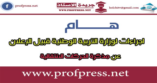 اجراءات لوزارة التربية الوطنية قبيل الإعلان عن مذكرة الحركات الانتقالية