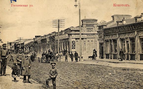 Конотоп. Магазини на вул. Гоголівській