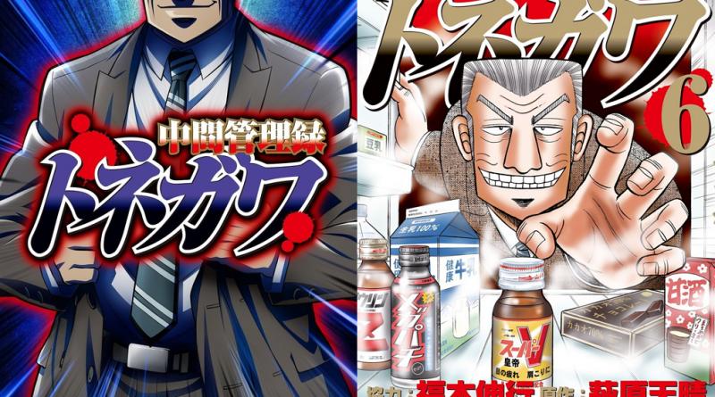 Anime Chūkan Kanriroku Tonegawa