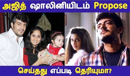 The Way Ajith Proposed to Shalini