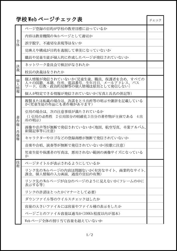 学校 Web ページチェック表 004