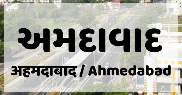Ahemdabad city taluka village : This article provides you list of Ahemdabad city taluka village list. All Village list of Ahmedabad East and West.