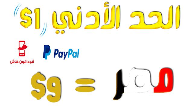 أفضل موقع اختصار روابط يعطيك 9$ للبلدان العربية