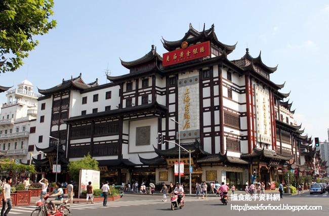 搵食能手資料網: 食在上海。南翔饅頭店 @ 豫園