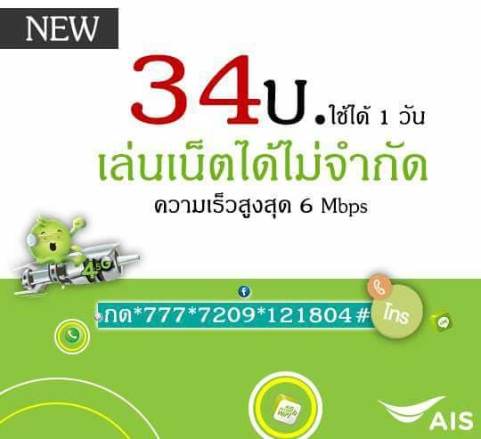 โปรเน็ต AIS แบบเติมเงิน 6 Mbps เน็ตมาราธอนเลือกได้ไม่อั้น