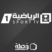 السعودية الرياضية 1 بث مباشر