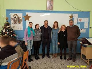15ο Δημοτικό σχολείο Κατερίνης - Παγκόσμια Ημέρα Ατόμων με Αναπηρία (ΑΜΕΑ) - Επίσκεψη του Ειδικού Σχολείου Κατερίνης. (ΦΩΤΟ)