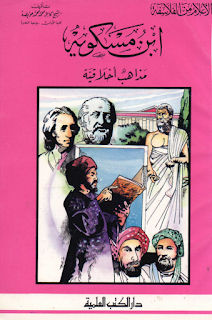 ابن مسكوية - مذاهب أخلاقية - كتاب - تحميل