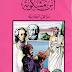 كتاب ابن مسكوية - مذاهب أخلاقية pdf الشيخ كامل محمد محمد عويضة