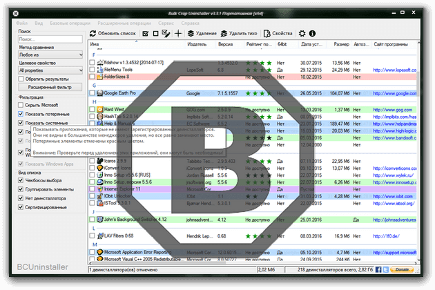 أحدث برنامج لحذف البرامج بسهولة 2018 للكمبيوتر مجاني Download BCUninstaller