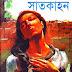 Satkahon 2 by Samaresh Majumdar